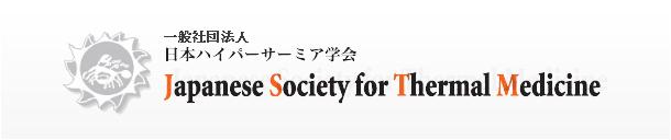 一般社団法人 日本ハイパーサーミア学会 Japanese Society for Thermal Medicine
