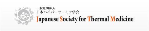日本ハイパーサーミア学会