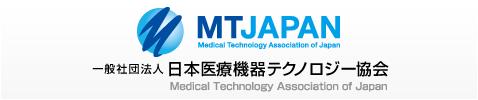 一般社団法人 日本医療機器テクノロジー協会